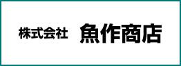 株式会社魚作商店