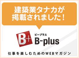 「B+plus」に掲載されました!